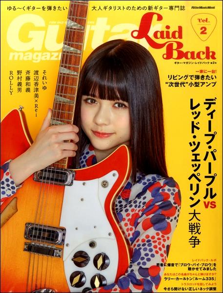 ムック ギター・マガジン レイドバック Vol.2