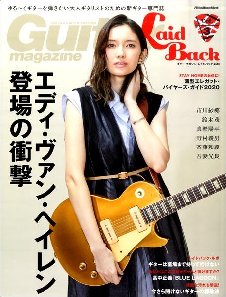ムック ギター・マガジン レイドバック Vol.3