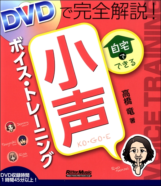 DVDで完全解説!自宅でできる小声ボイストレーニング