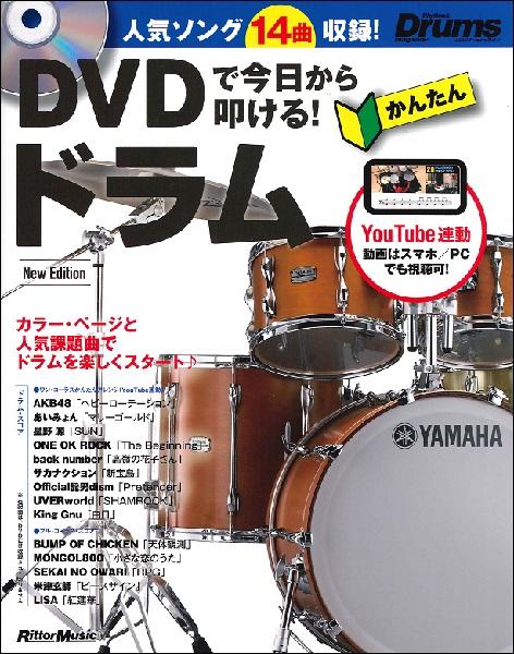 DVDで今日から叩ける!かんたんドラムNew Edition