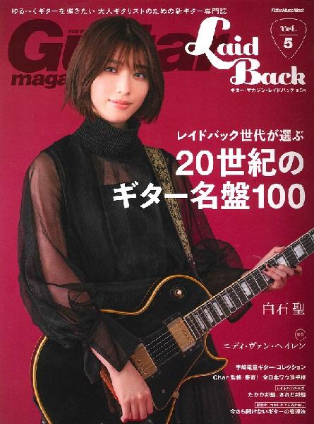 ムック ギター・マガジン レイドバック VOL.5