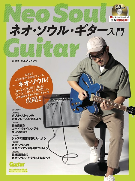 ネオ・ソウル・ギター入門 CD付/YouTube動画連動