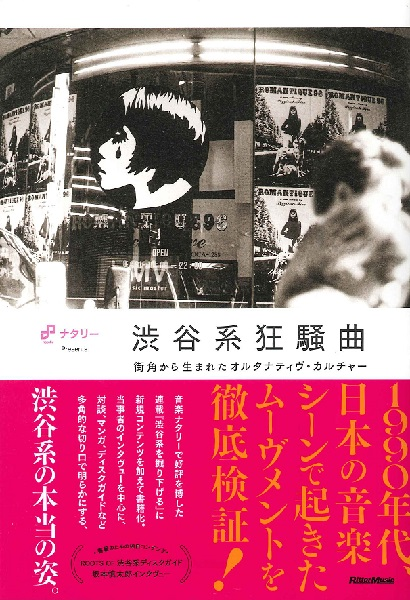 ナタリー Presents 渋谷系狂騒曲 街角から生まれたオルタナティヴ・カルチャー