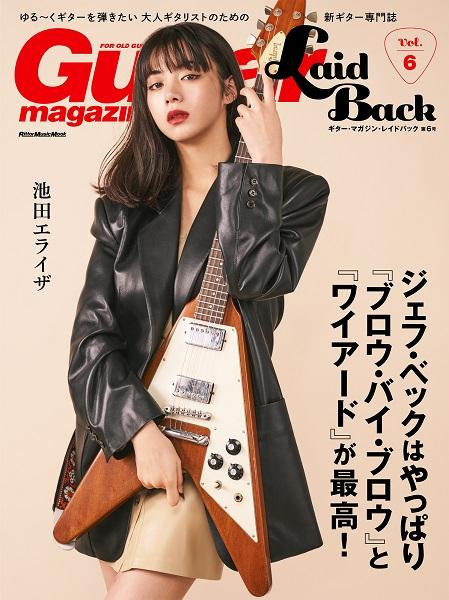 ムック ギター・マガジン レイドバック vol.6