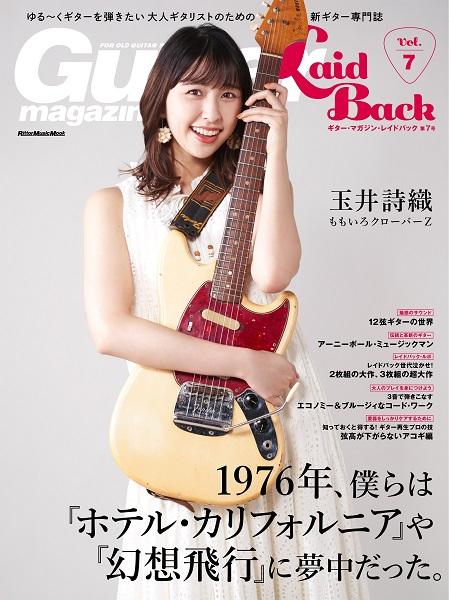 ムック ギター・マガジン レイドバック VOL.7