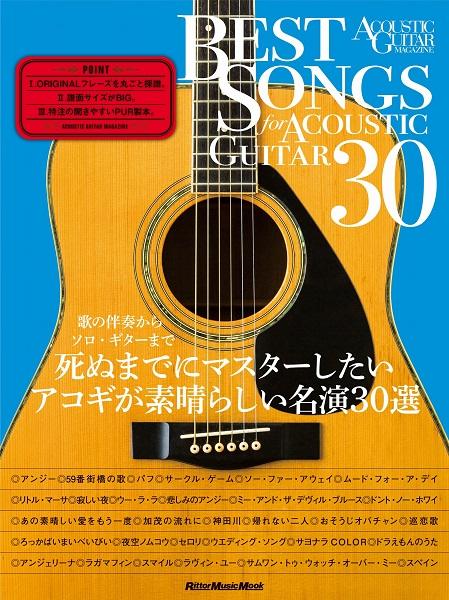 アコースティック・ギター・マガジン BEST SONGS FOR ACOUSTIC GUITAR 30 歌の伴奏からソロ・ギターまで、死ぬまでにマスターしたいアコギが素晴らしい名演30選