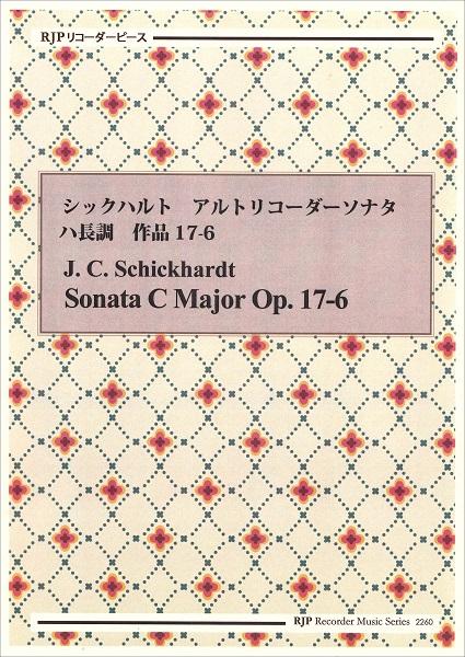 RP シックハルト アルトリコーダーソナタ ハ長調 作品17-6