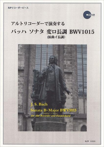 RP アルトリコーダーで演奏する バッハ ソナタ 変ロ長調 BWV1015