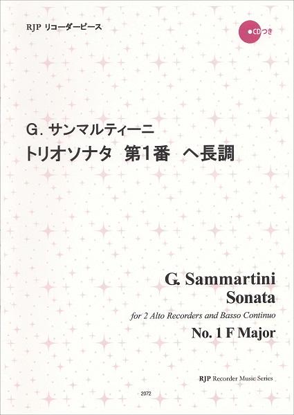 RP G.サンマルティーニ トリオソナタ 第1番 ヘ長調