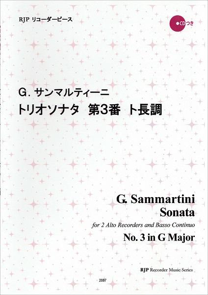 RP G.サンマルティーニ トリオソナタ 第3番 ト長調