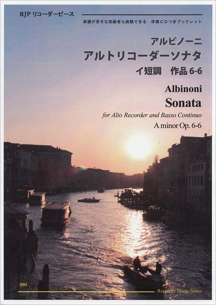 RP アルビノーニ アルトリコーダーソナタ イ短調 作品6-6