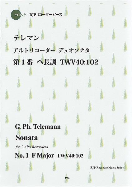 RP G.Ph.テレマン アルトリコーダーデュオソナタ 第1番 ヘ長調 TWV40:102