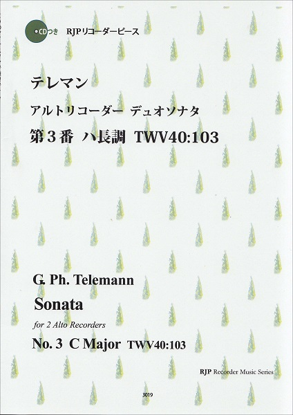 RP G.Ph.テレマン アルトリコーダーデュオソナタ 第3番 ハ長調 TWV40:103