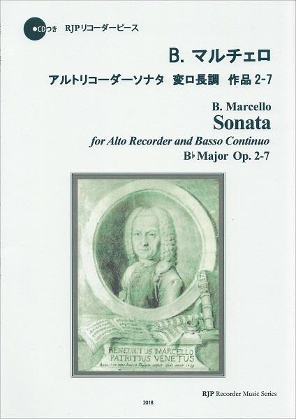 RP B.マルチェロ アルトリコーダーソナタ 変ロ長調 作品2-7