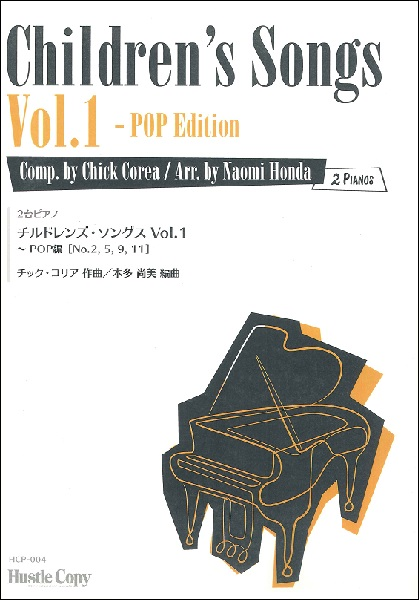 ピアノ曲集 【2台ピアノ】チルドレンズ・ソングス Vol.1 POP編
