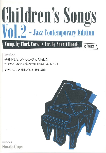 ピアノ曲集 【2台ピアノ】チルドレンズ・ソングス Vol.2 Jazz Contemporary編