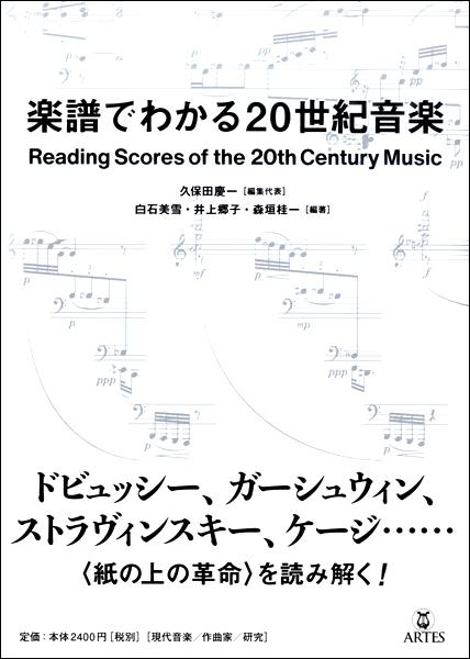 楽譜でわかる20世紀音楽
