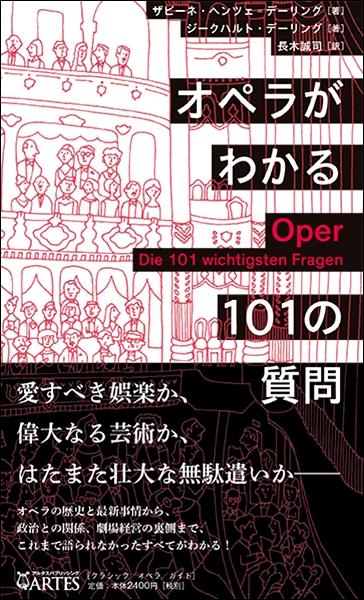 オペラがわかる101の質問