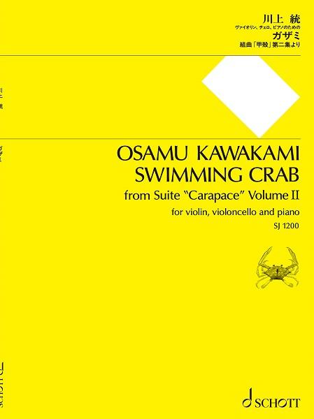 SJ1200 川上統 ガザミ 組曲「甲殻」第二集より ヴァイオリン、チェロ、ピアノのための