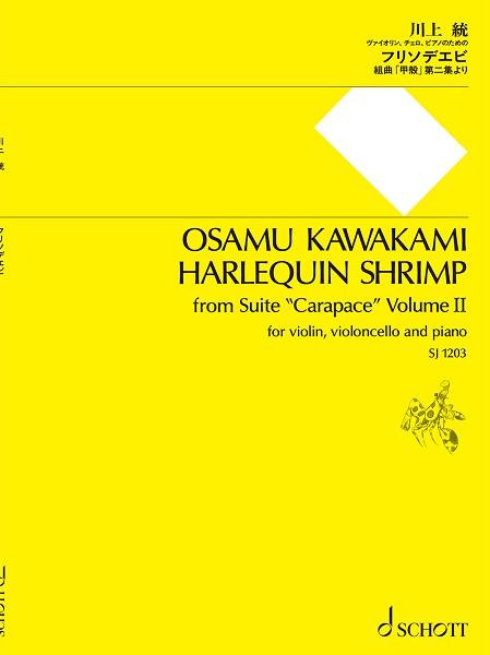 SJ1203 川上統 フリソデエビ 組曲「甲殻」第二集より ヴァイオリン、チェロ、ピアノのための