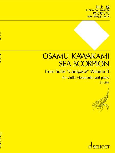 SJ1204 川上統 ウミサソリ 組曲「甲殻」第二集より ヴァイオリン、チェロ、ピアノのための