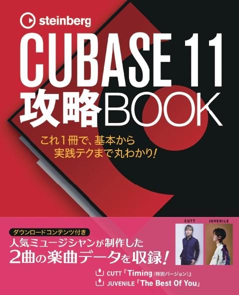 CUBASE11 攻略BOOK