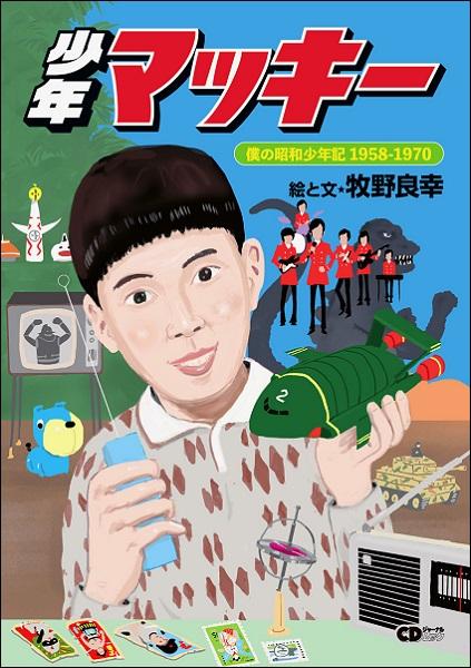 CDジャーナルムック 少年マッキー 僕の昭和少年記1958-1970