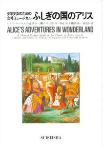 少年少女のためのミュージカル ふしぎの国のアリス