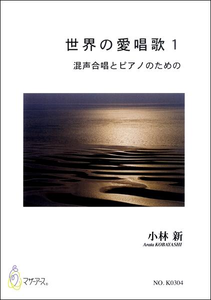 世界愛唱歌1 小林新 混声合唱,ピアノ