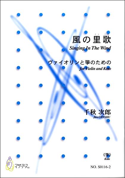 千秋次郎 風の里歌 ヴァイオリンと箏のための