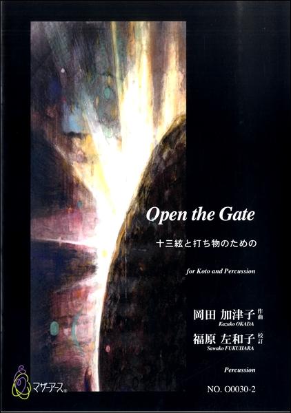 岡田加津子 Open the Gate 十三絃と打ち物のための