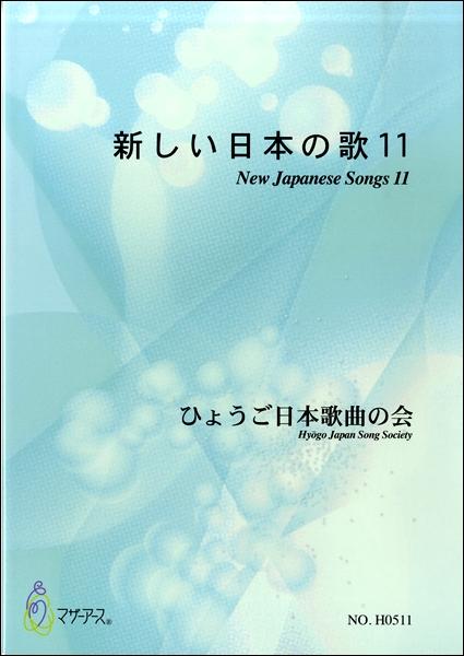 新しい日本の歌11 ひょうご日本歌曲の会
