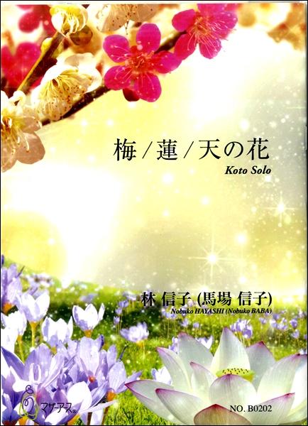 梅/蓮/天の花 林信子(馬場信子):作曲