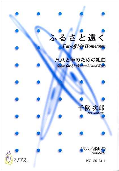 千秋次郎 ふるさと遠く 尺八と箏のための組曲《尺八/都山式》