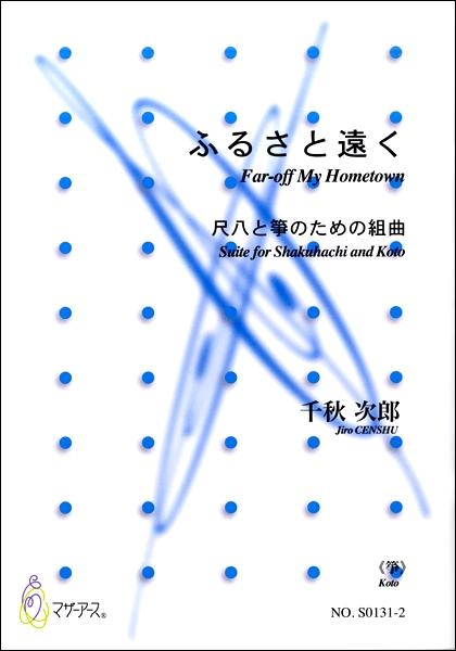 千秋次郎 ふるさと遠く 尺八と箏のための組曲《箏》