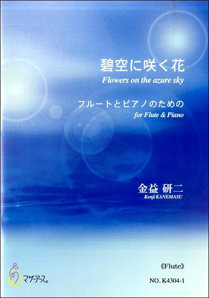 碧空に咲く花 フルートとピアノのための<フルート> 金益研二