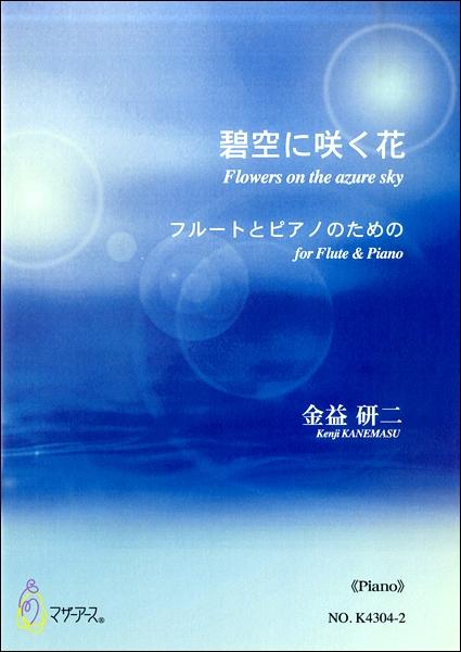 碧空に咲く花 フルートとピアノのための 兼益研二:作曲