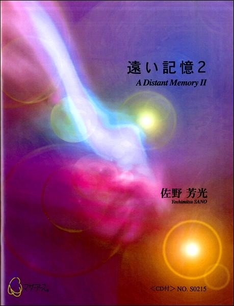 遠い記憶2 佐野芳光:作曲