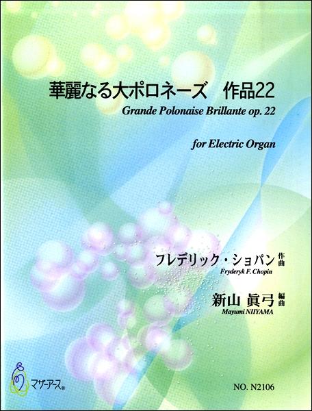 華麗なる大ポロネーズ 作品22 F・ショパン作曲 新山眞弓 編曲