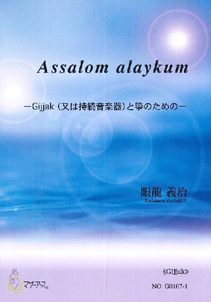 ASSALOM ALAYKUM  GIJJAKと箏のための 《GIJJAK》