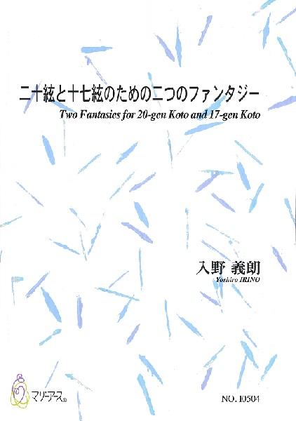 入野義朗 二十絃と十七絃のための二つのファンタジー