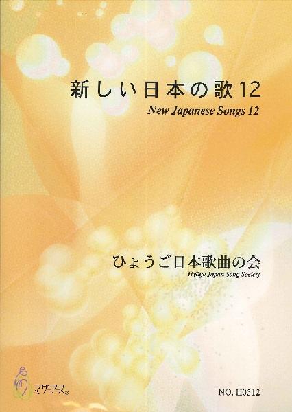 新しい日本の歌12 ひょうご日本歌曲の会