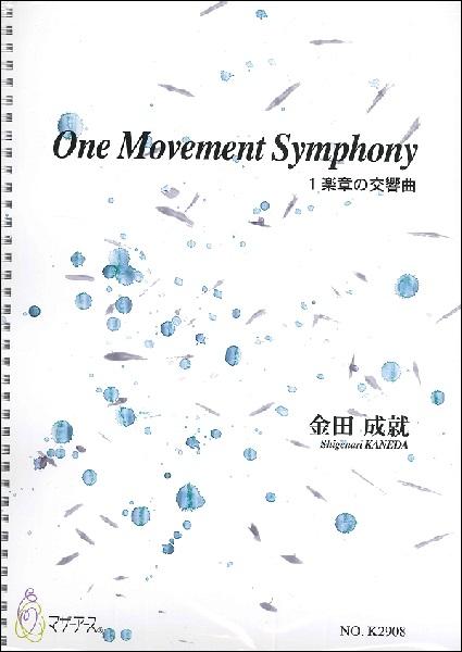 金田成就 One Movement Symphony 1楽章の交響曲