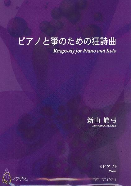 新山眞弓 ピアノと箏のための狂詩曲≪ピアノ≫