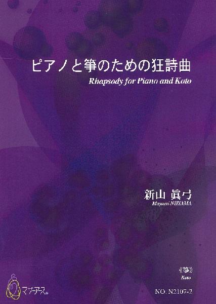 新山眞弓 ピアノと箏のための狂詩曲≪箏≫