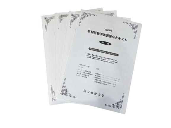 国立音楽大学 受験準備講習会テキスト【聴音】