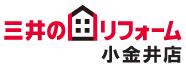 三井のリフォーム小金井店【リフォーム・多摩】