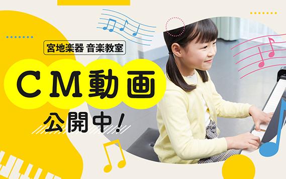 音楽教室CM動画公開中!