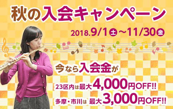 秋の入会キャンペーン2018  宮地楽器音楽教室
