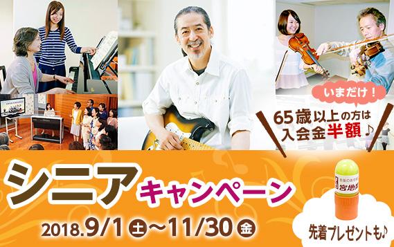 シニアキャンペーン2018  宮地楽器音楽教室
